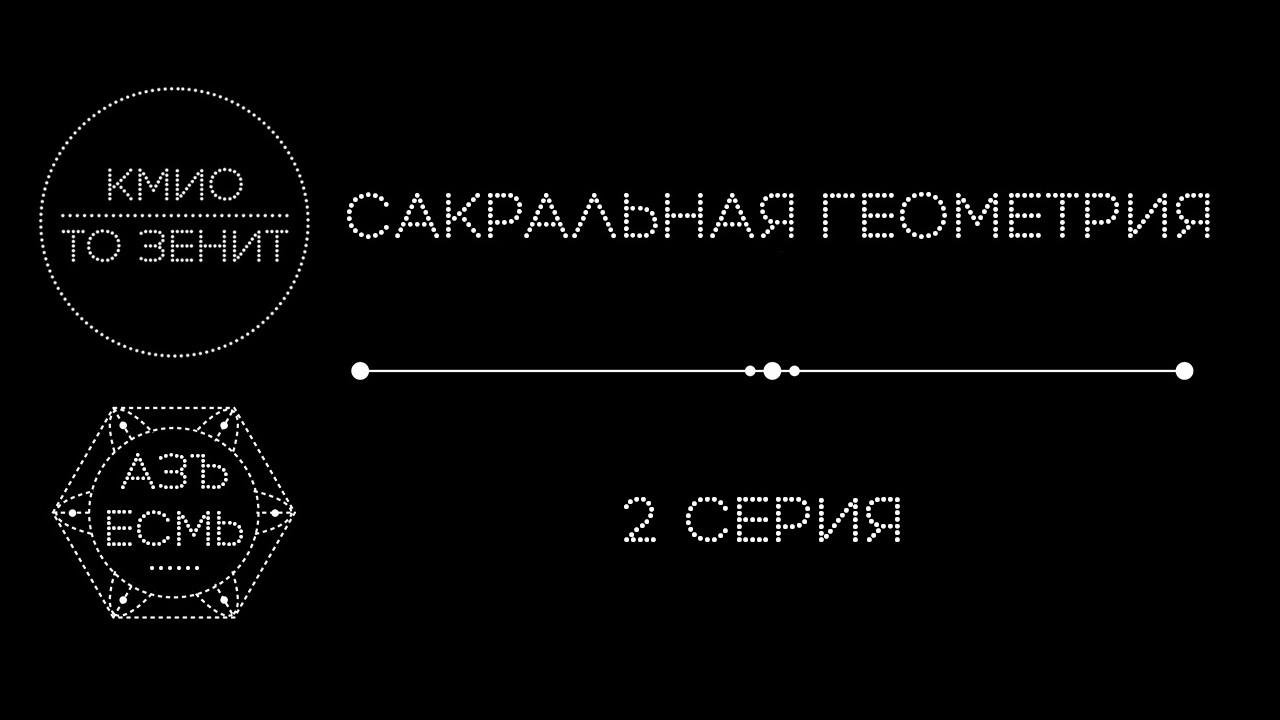 сакральная геометрия 2