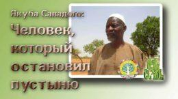 Якуба Савадого